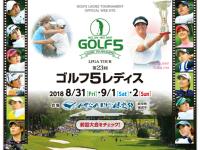 ゴルフ5レディス プロゴルフトーナメント