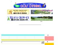 ゴルフ会員権チャンネル