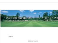 日本ゴルフ会
