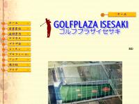 ゴルフプラザイセサキ