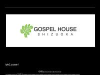 ゴスペルハウス静岡