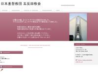 五反田教会