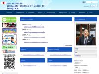 在広州日本国総領事館