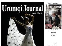 Urumqi Journal