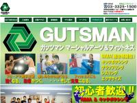 ガッツマン・修斗情報
