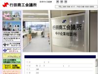 行田商工会議所