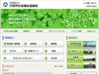 行田市社会福祉協議会
