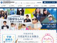 加茂暁星高等学校