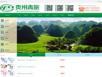 貴州省中国青年旅行社