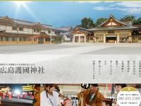 廣島護国神社
