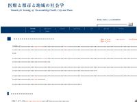 アジア都市社会学・地域社会学