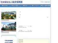 脇浜保育園