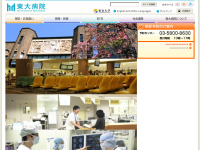 東京大学医学部泌尿器科学教室