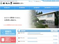 新潟大学保健管理センター