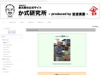 神洲八味屋/ヤマキチ岩波実業