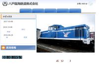 八戸臨海鉄道