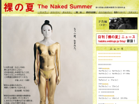 裸の夏 The Naked Summer