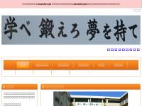 前橋市立芳賀中学校