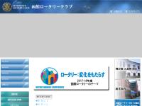 函館ロータリークラブ