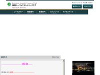 函館シーサイドカントリークラブ