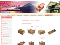 Hakone Maruyama Inc.