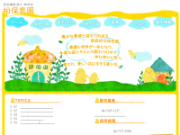 千葉県知的障害者スポーツ協会