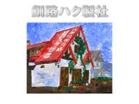 釧路ハク製社