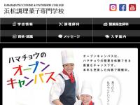 浜松調理菓子専門学校