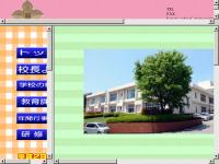 新潟県立はまぐみ特別支援学校