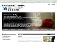 釧路動物病院