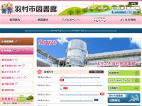 羽村市図書館