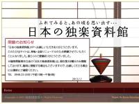 日本の独楽資料館