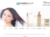 花川皮膚科クリニック