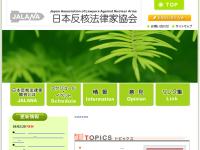 核兵器の廃絶をめざす日本法律家協会