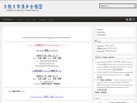 大阪大学混声合唱団