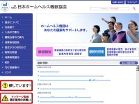 日本ホームヘルス機器工業会