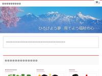 原村社会福祉協議会
