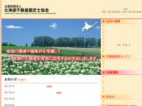 北海道不動産鑑定士協会