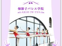 畑節子バレエ学院