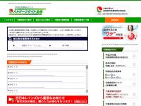 島根県宅地建物取引業協会