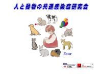 人と動物の共通感染症研究会