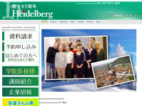 ドイツ語学院ハイデルベルク
