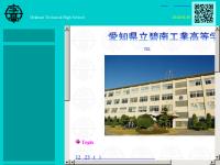 愛知県立碧南工業高等学校