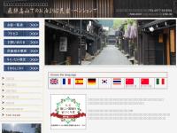 Hida Takayama Minshuku Cooperative Society