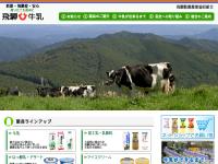飛騨酪農農業協同組合
