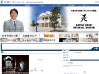 松井秀喜野球の館