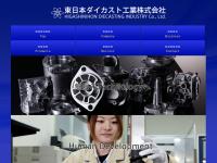 東日本ダイカスト工業