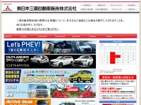 東日本三菱自動車販売