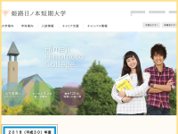 姫路日の本短期大学