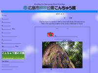 広島市森林公園昆虫館